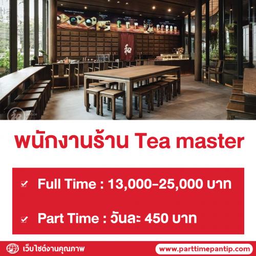 งาน Part Time – Full Time ร้าน Peace 和 oriental teahouse