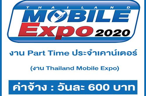 งาน Part Time ประจำเคาน์เตอร์งาน Thailand Mobile Expo