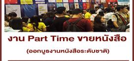 งาน Part Time ออกบูธ งานหนังสือระดับชาติ (วันละ 520 บาท)