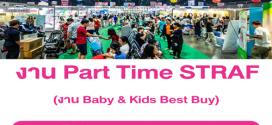 งาน Part Time จัดเรียงและเติมสินค้าแม่และเด็ก (วันละ 800 บาท)