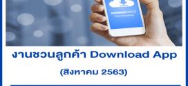 งาน Part Time ชวนลูกค้า Download App (วันละ 600-800 บาท)