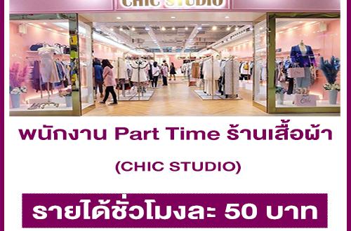 งาน Part Time ร้านเสื้อผ้า CHIC STUDIO (ชั่วโมงละ 50 บาท)