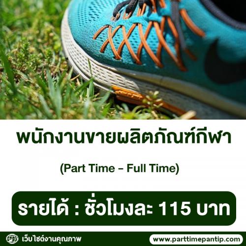 งาน Part Time ขายผลิตภัณฑ์กีฬา (ชั่วโมงละ 115 บาท)