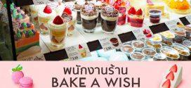 งาน Part Time – Full Time ร้านเบเกอรี่ Bake A Wish