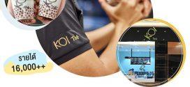 งาน Part Time ชงชา ประจำร้าน KOI The (ชั่วโมงละ 55 บาท)