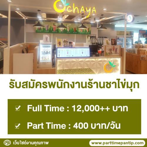 งาน Part Time ร้านชาไข่มุก Ochaya (วันละ 400 บาท)