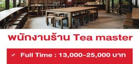 งาน Part Time ประจำร้าน Tea master (วันละ 450 บาท)