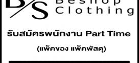 Be'shopz รับสมัครพนักงาน Part Time แพ็คของ แพ็คพัสดุ