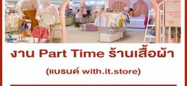 งาน Part Time ร้านเสื้อผ้า แบรนด์ with.it.store (วันละ 700 บาท)