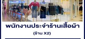 รับสมัครพนักงานประจำร้านเสื้อผ้า ร้าน X2
