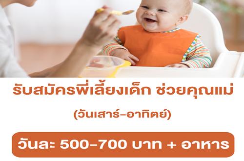 รับสมัครพี่เลี้ยงเด็ก (Par Time เสาร์-อาทิตย์) วันละ 500-700 บาท