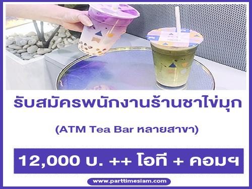 รับสมัครพนักงานร้านชาไข่มุก ร้าน ATM Tea Bar