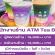 รับสมัครพนักงานประจำ ร้านชาไข่มุก ATM Tea Bar หลายสาขา