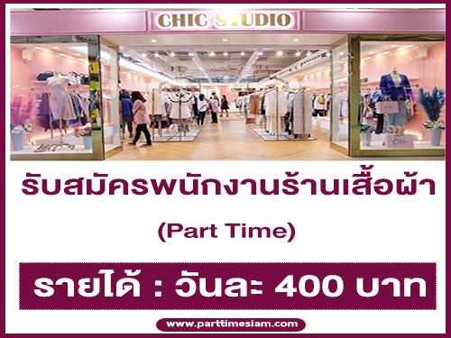 งาน Part Time ร้านเสื้อผ้า CHIC STUDIO (วันละ 400 บาท)