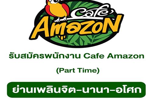 Cafe Amazon รับสมัครบาริสต้าร้านกาแฟ (Part Time)