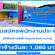 รับสมัครพนักงานประจำ พิพิธภัณฑ์เด็กกรุงเทพมหานคร (วันละ 1,080 บาท)