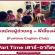 รับสมัครผู้ช่วยครู + พี่เลี้ยงเด็ก (Part Time เสาร์-อาทิตย์)