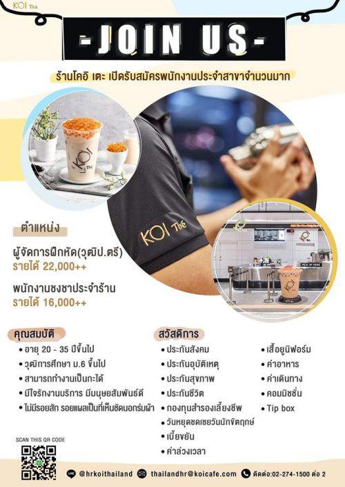 KOI The รับสมัครพนักงานชงชา Part Time (55-70 บาท/ชม.)