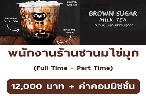 งาน Part Time – Full Time ประจำร้านชานมไข่มุก Brown sugar