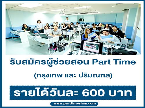 รับสมัครผู้ช่วยสอน Part Time (วันละ 600 บาท)