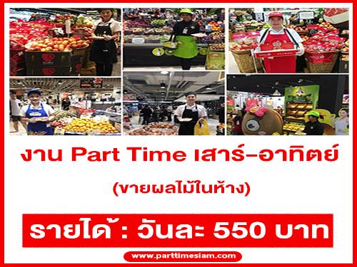งาน Part Time เสาร์-อาทิตย์ ขายผลไม้ในห้าง (วันละ 550 บาท)