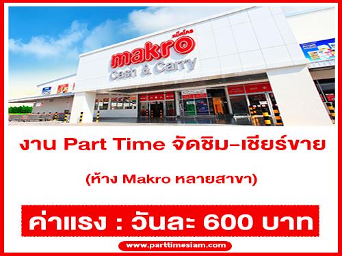 งาน Part Time จัดชิม-เชียร์ขาย ในห้าง Makro (วันละ 600 บาท)