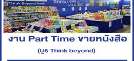 งาน Part Time ขายหนังสือ บูธ Think beyond (วันละ 650 บาท + อาหาร)