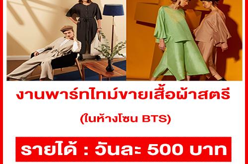 งาน Part Time ขายเสื้อผ้าสตรี ในห้างโซน BTS (วันละ 500 บาท)