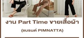 งาน Part Time ขายเสื้อผ้า แบรนด์ PIMNATTA