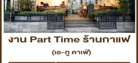 งาน Part Time ร้านกาแฟ เอ-ทู คาเฟ่ (ชั่วโมงละ 50 บาท)