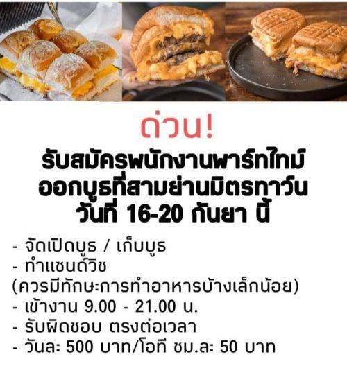 งาน Part Time ออกบูธ ทำแซนด์วิซ (วันละ 500 บาท)
