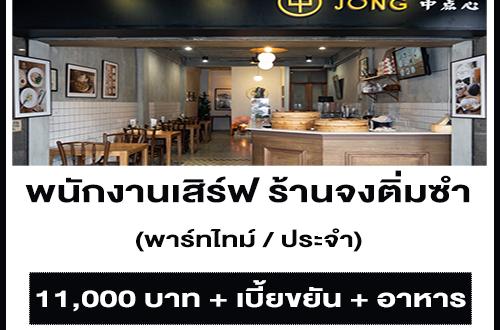 รับสมัครพนักงานเสิร์ฟ Part Time ร้าน Jong Dimsum