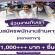 รับสมัครพนักงานประจำร้านคาเฟ่ Makai Acai & Superfood bar
