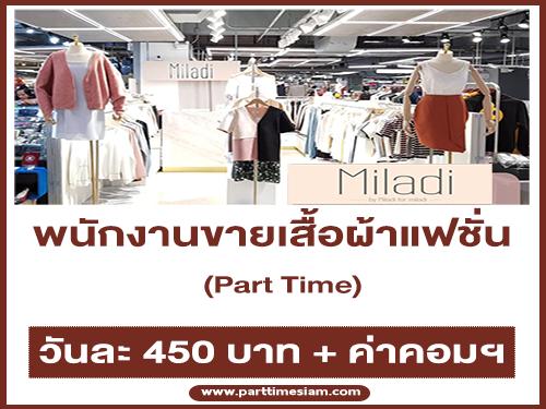 งาน Part-Time ขายเสื้อผ้าแฟชั่น (วันละ 450 บาท + คอมฯ)