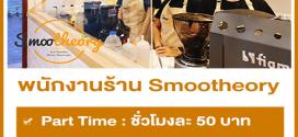 งาน Part Time – Full Time ประจำร้าน Smootheory