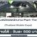 Com7 รับสมัครพนักงาน Part-Time (Thailand Mobile Expo) วันละ 500 บาท