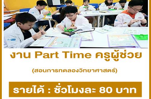 งาน Part Time ครูผู้ช่วย สอนการทดลองวิทยาศาสตร์ (ชั่วโมงละ 80 บาท)