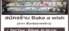 งาน Part Time ร้านเบเกอรี่ Bake a wish (สาขา เซ็นทรัลลาดพร้าว)