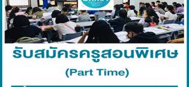 งาน Part Time ครูสอนพิเศษ หลายวิชา (ชั่วโมงละ 350-700 บาท)