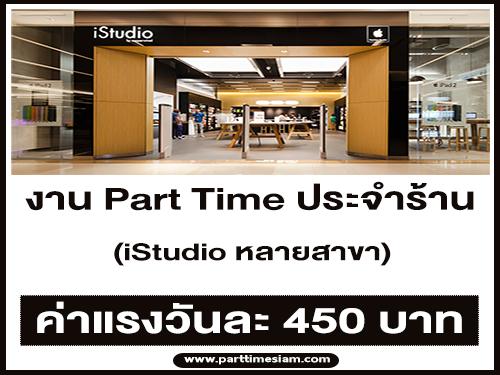 งาน Part Time ประจำร้าน iStudio (วันละ 450 บาท)
