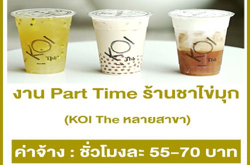 งาน Part Time ร้านชาไข่มุก KOI The (ชั่วโมงละ 55-70 บาท)