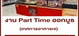 งาน Part Time ออกบูธ เทศการอาหารเจ (ขั่นต่ำวันละ 550 บาท)