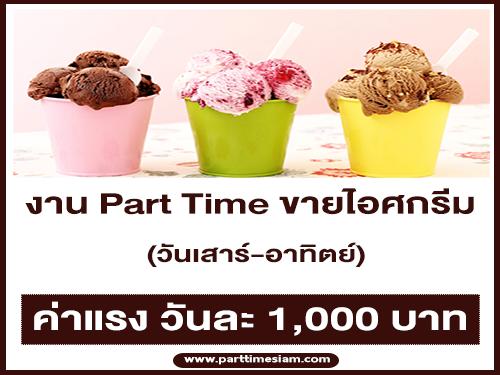 งาน Part Time PC ไอศกรีม วันเสาร์-อาทิตย์ (1,000 บาท/วัน)