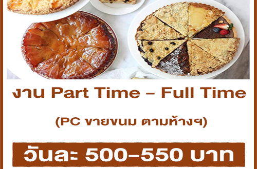 งาน Part Time – Full Time PC ขายขนม ตามห้างสรรพสินค้า