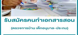 รับสมัครคนทำเอกสารสอน ตรวจการบ้าน เด็กอนุบาล-ประถม