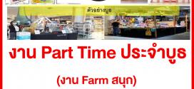 งาน Part Time ประจำบูธ งาน Farm สนุก (วันละ 500-700 บาท)