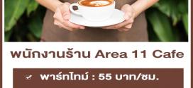งาน Part Time – Full Time ประจำร้านกาแฟ Area 11 Cafe