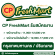 CP Fresh Mart รับสมัครพนักงาน (พื้นที่กรุงเทพฯ และปริมณฑล)