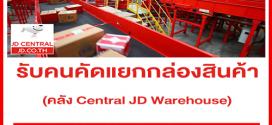 Central JD เปิดพนักงาน Part Time คัดแยกกล่องสินค้า (วันละ 700 บาท)