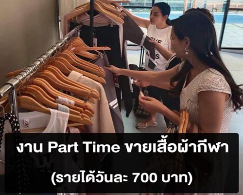 งาน Part Time ขายร้านเสื้อผ้ากีฬาแฟชั่น FITCRAZE (วันละ 700 บาท)